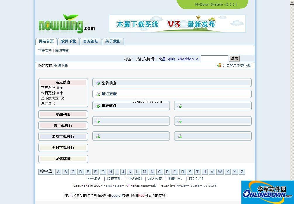 木翼php下载系统(MyDown System) V4