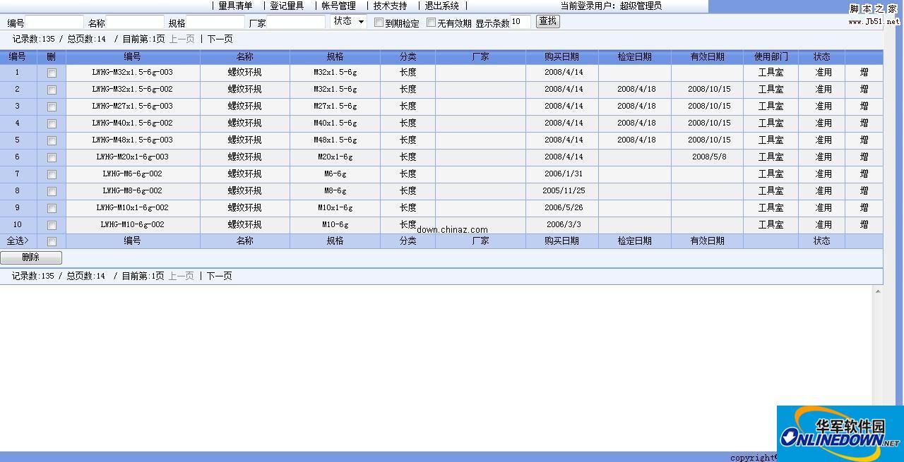 迅思科ASP量具计量管理软件MTMS PC版
