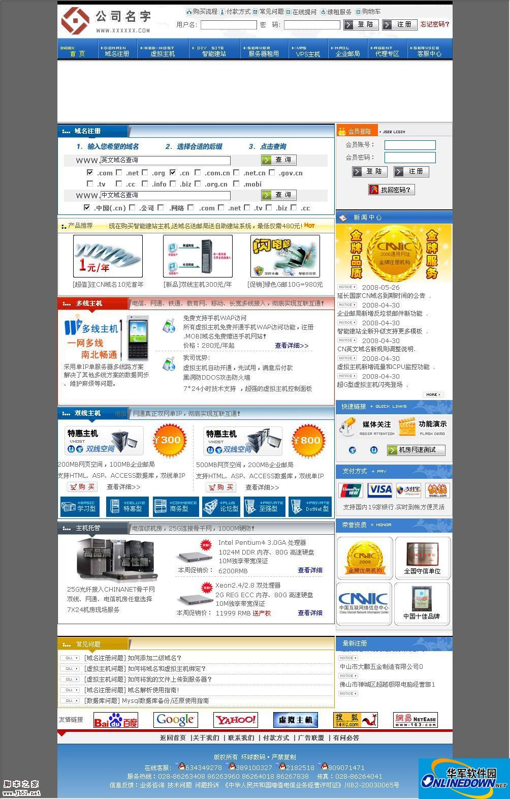 西部数码域名虚拟主机分销管理系统 asp版