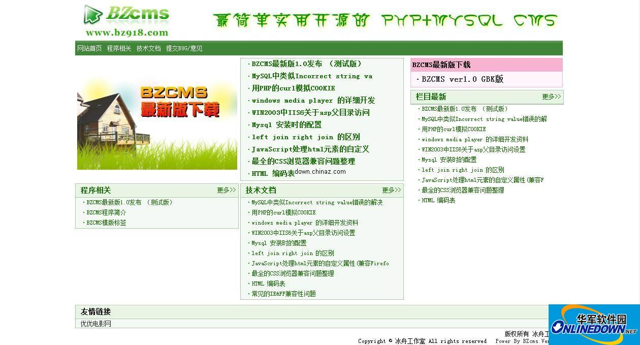 php 个人建站源码 BZCMS1 PC版