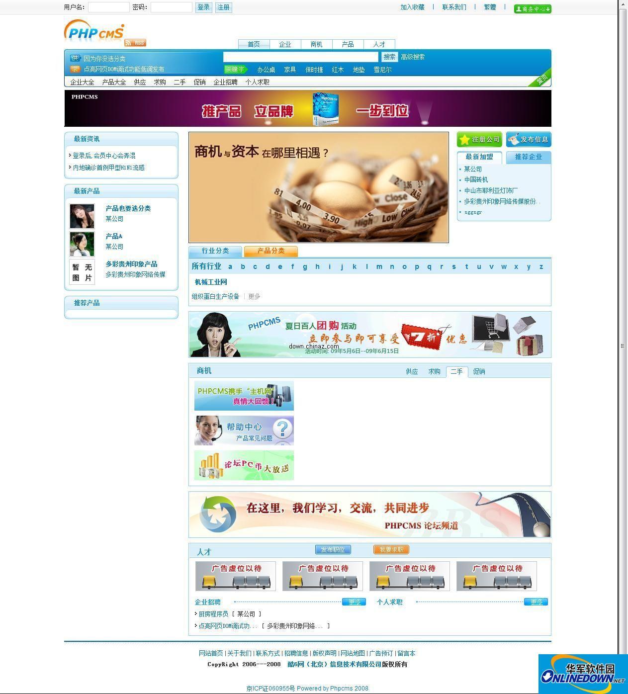 PHPCMS2008黄页模块 UTF-8 测试版 PC版