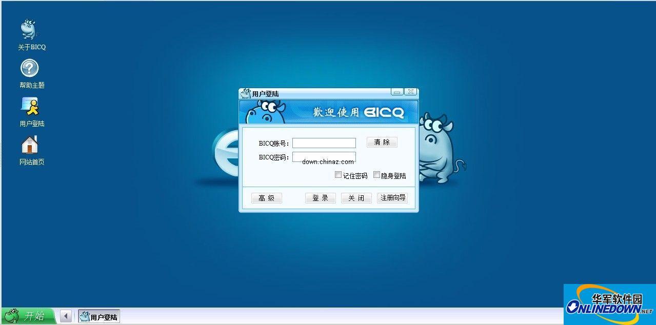 php实现的跟QQ和MSN类似的BICQ PC版