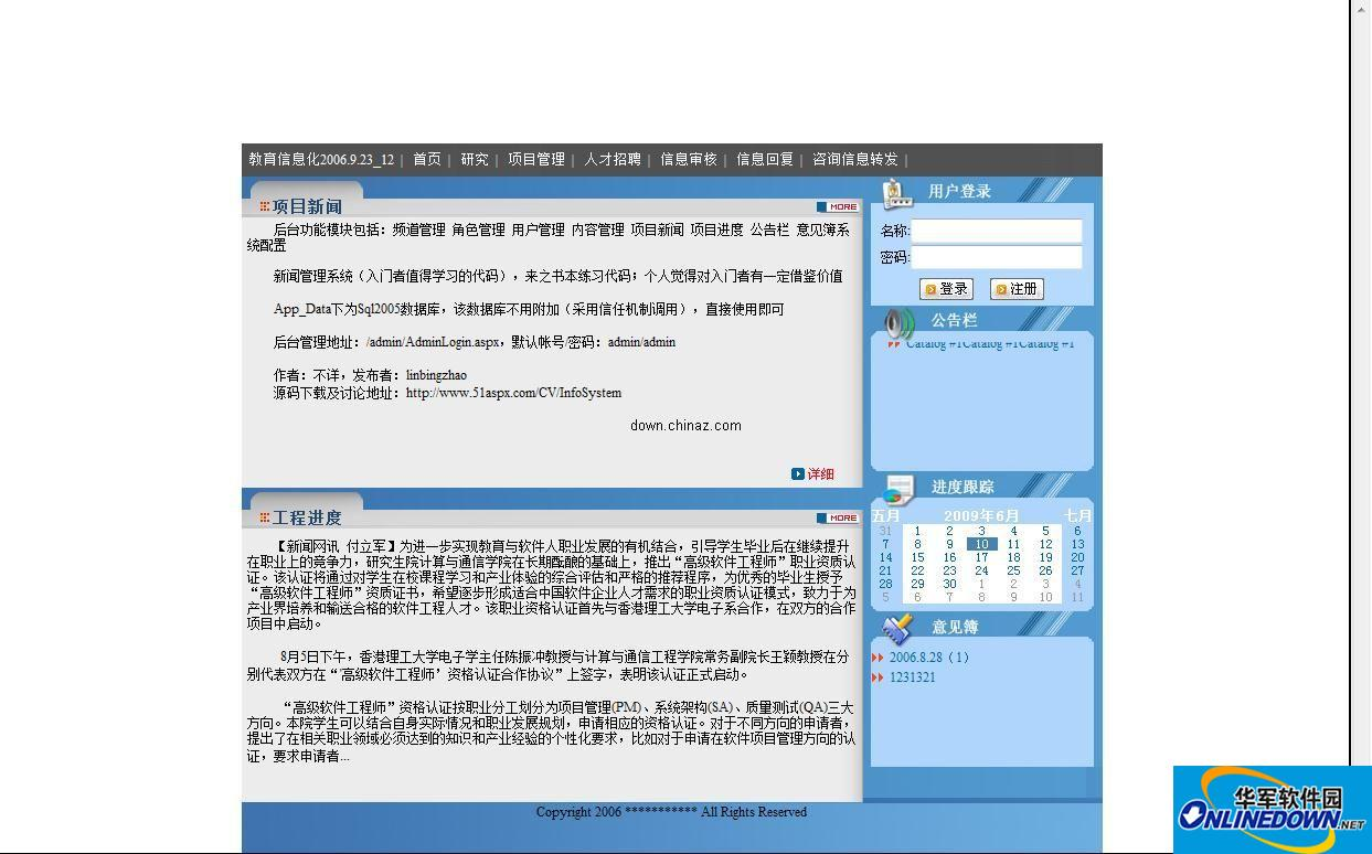 asp.net 信息管理系统源码