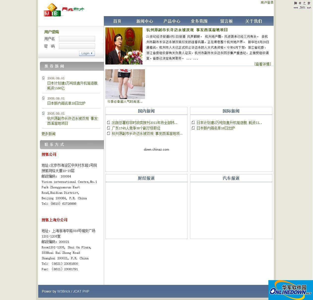 w3b php 企业网站管理系统0.1.2 正式版