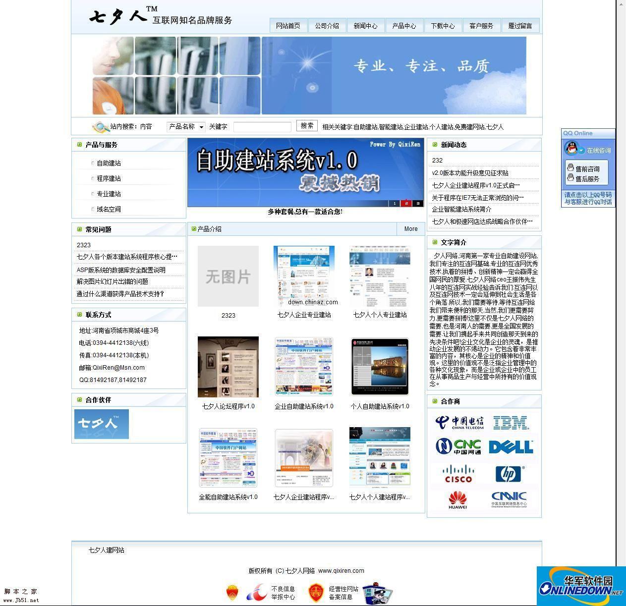 七夕人企业智能建站系统