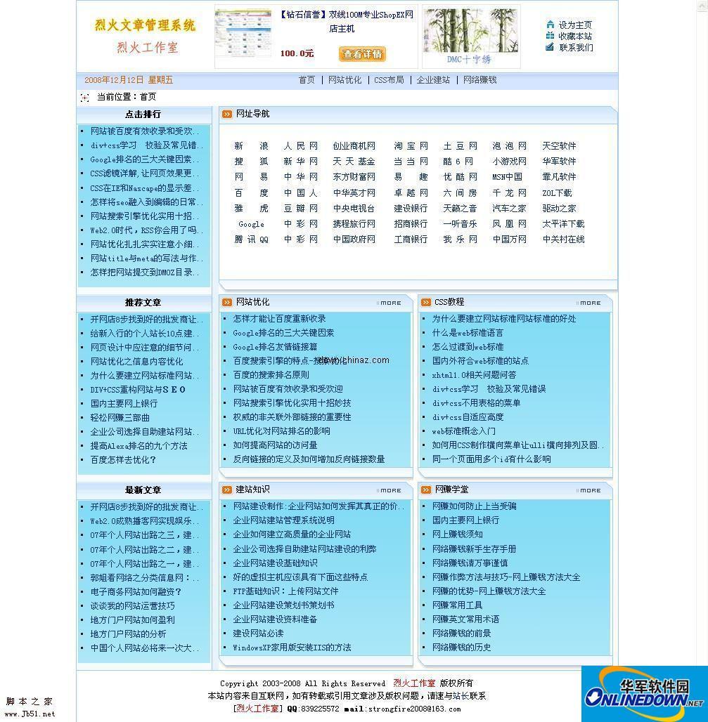 烈火asp 文章管理系统全静态 PC版
