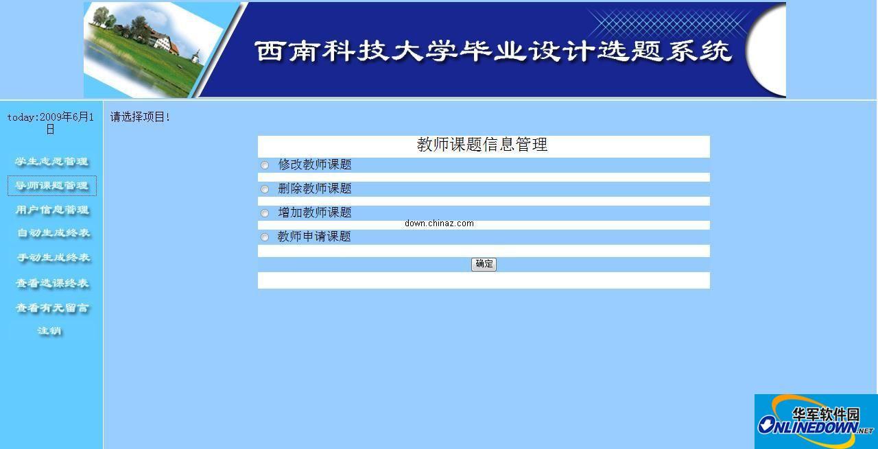 asp 毕业设计选题系统 PC版