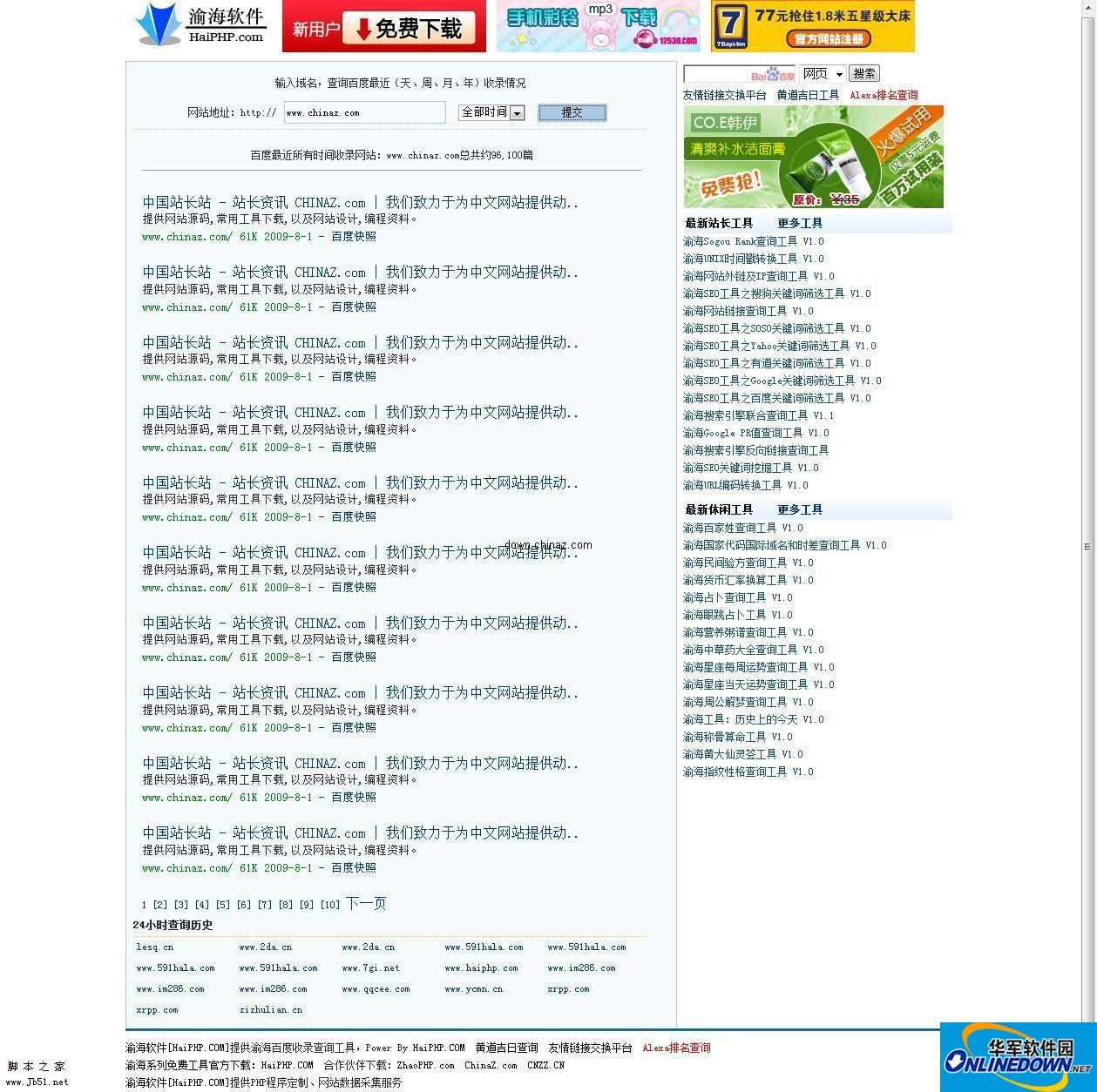 php 渝海百度收录查询工具