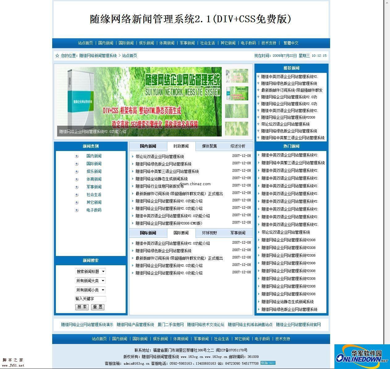 asp 随缘网络新闻管理系统