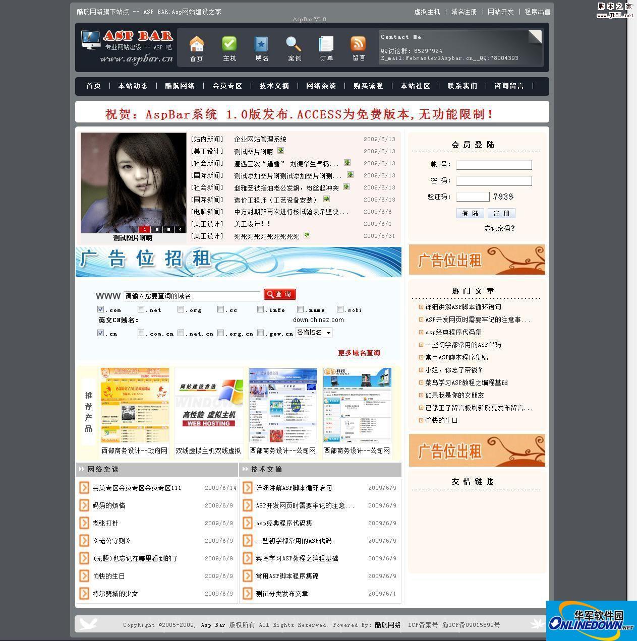 AspBar asp文章管理系统 PC版
