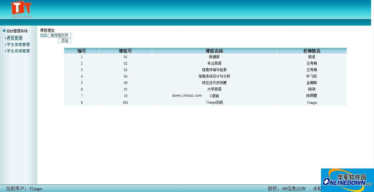asp.net学生成绩管理系统 课程设计 PC版