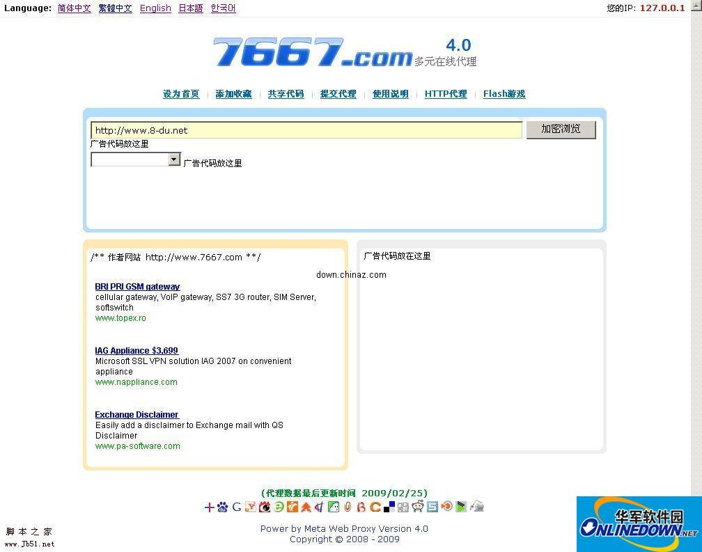 7667 php 在线代理 PC版