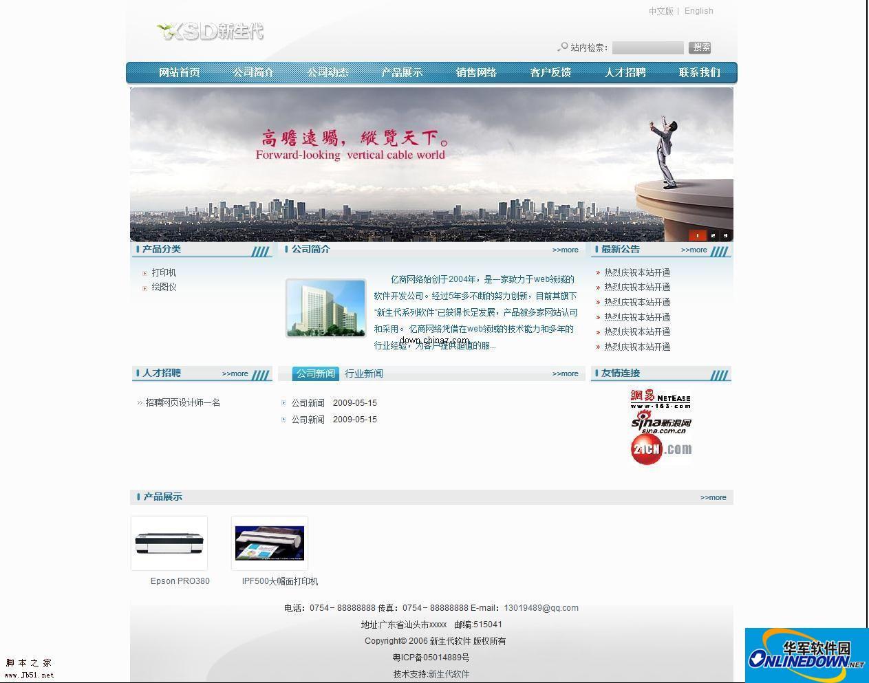 新生代 php 企业网站管理系统 PC版