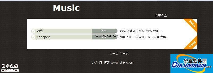 简单的asp音乐分享程序 分享音乐