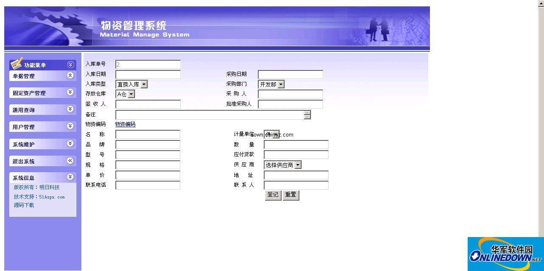 asp.net 物资管理系统源码