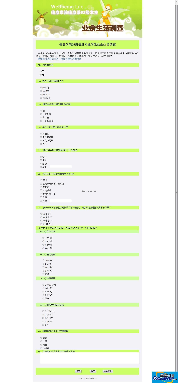 学生业余生活调查系统asp.net源码 PC版
