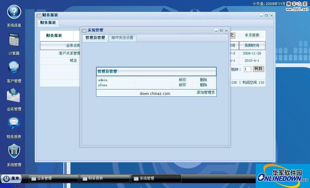 YFCMS-CRM 客户关系管理系统EXT版