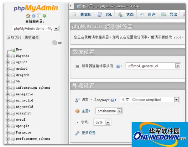 phpMyAdmin(MySQL数据库管理工具)v4.4.3 Final 中文官方版