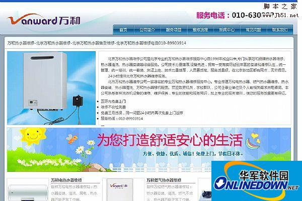 热水器售后服务公司网站源码asp版 PC版