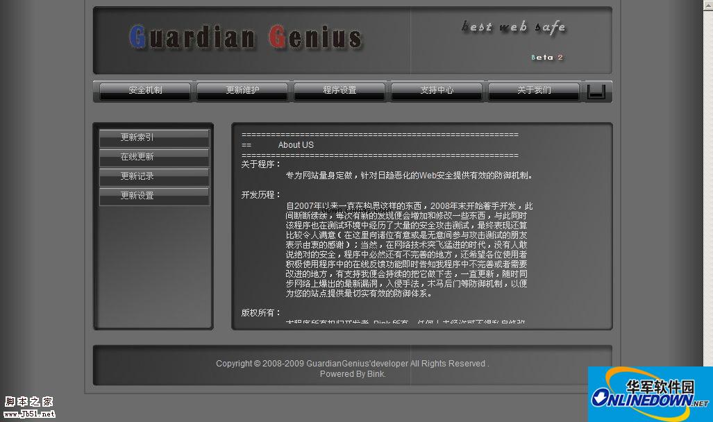 asp Web安全防御机制 GuardianGenius  Beta1