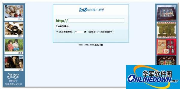 Tui8 站长推广助手优化版