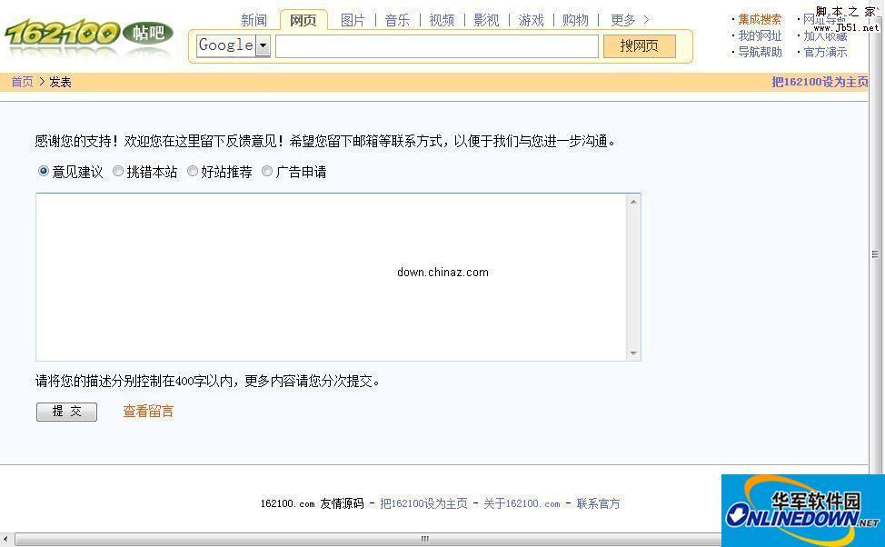 162100 php 留言帖吧 PC版