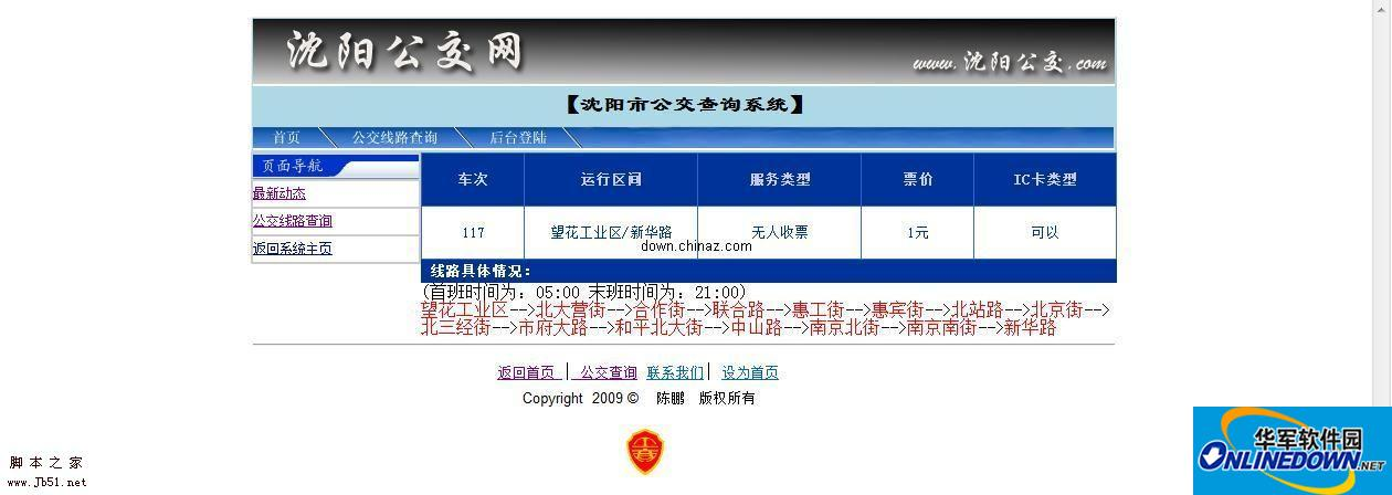 asp.net 城市公交查询系统