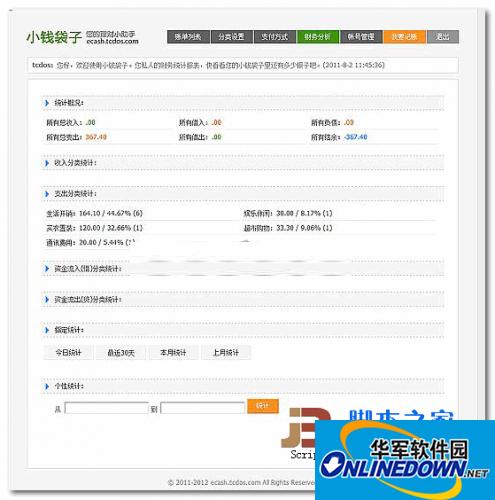 asp 小钱袋子网络版记帐系统 PC版