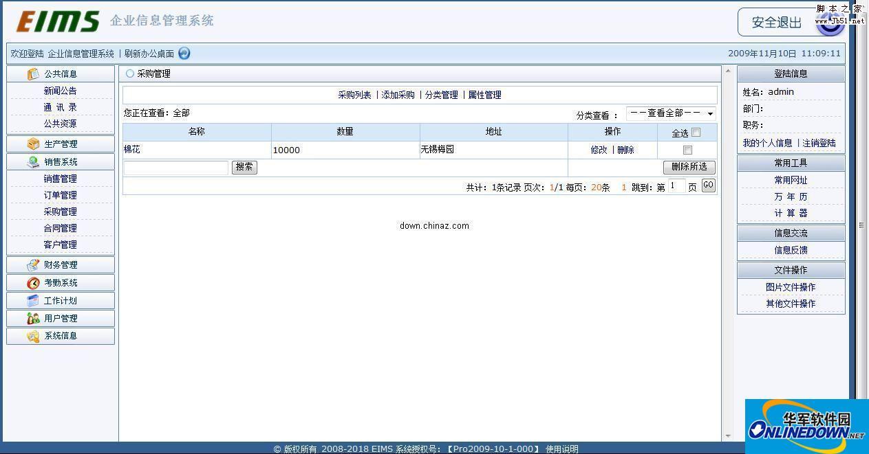 asp 企业信息管理系统eims for access PC版