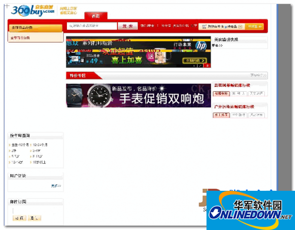 PHP 仿京东商城购物源码ECShop内核