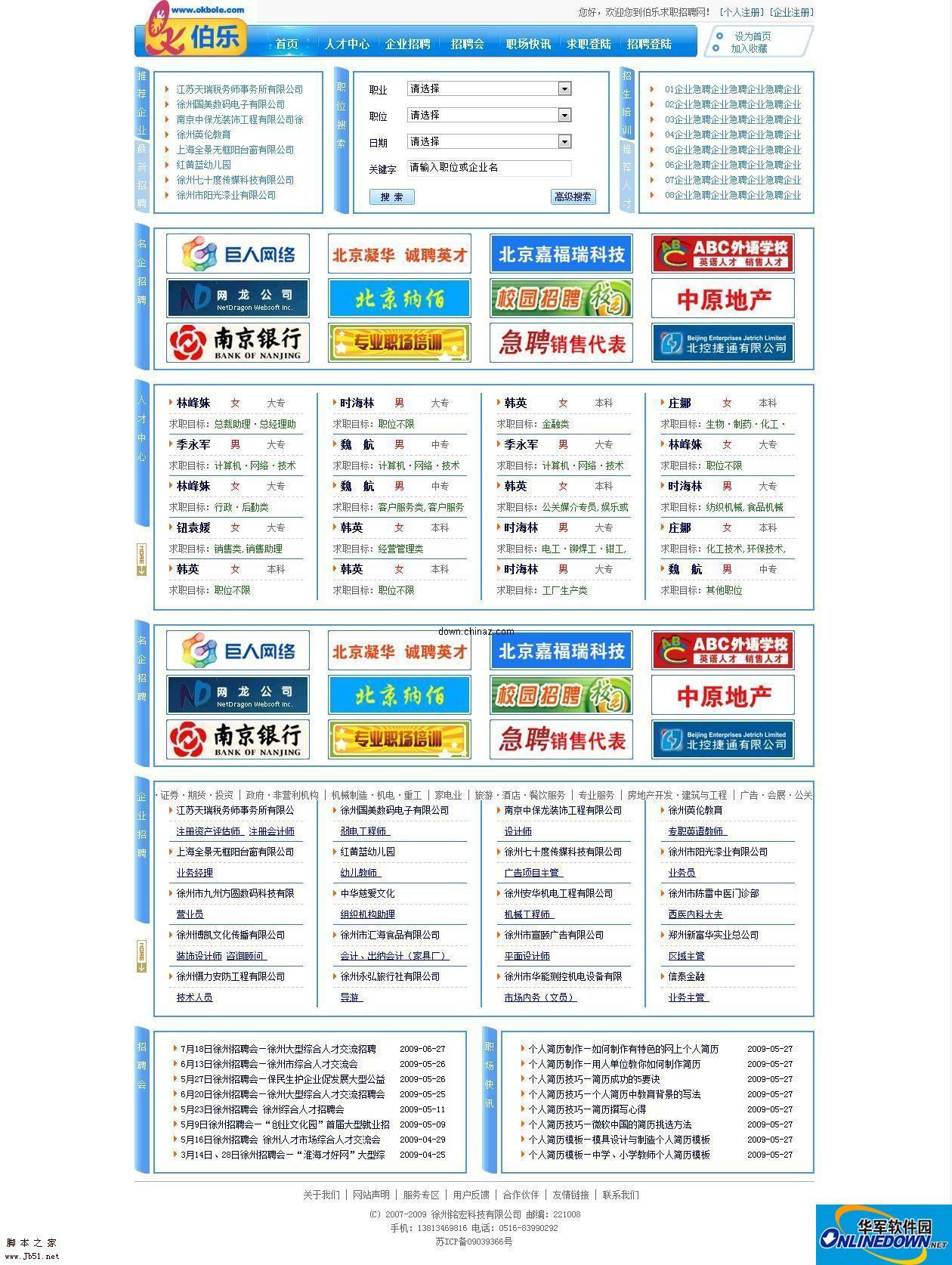 asp.net OK伯乐招聘求职系统  build 090705 PC版