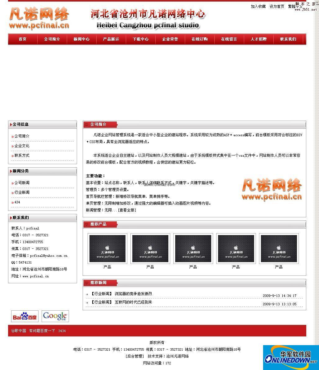 asp 凡诺企业网站管理系统商业版