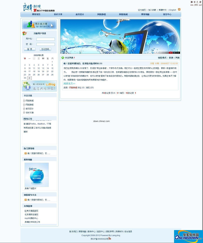 良精中英文 asp 博客网站管理系统