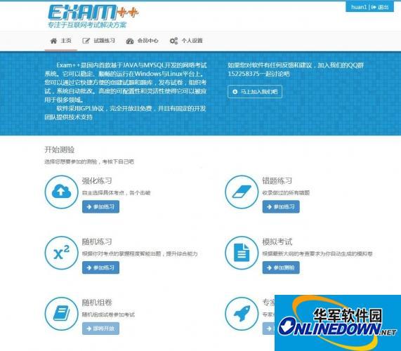 Examstack开源考试系统 PC版
