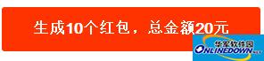 基于php实现微信发红包 PC版