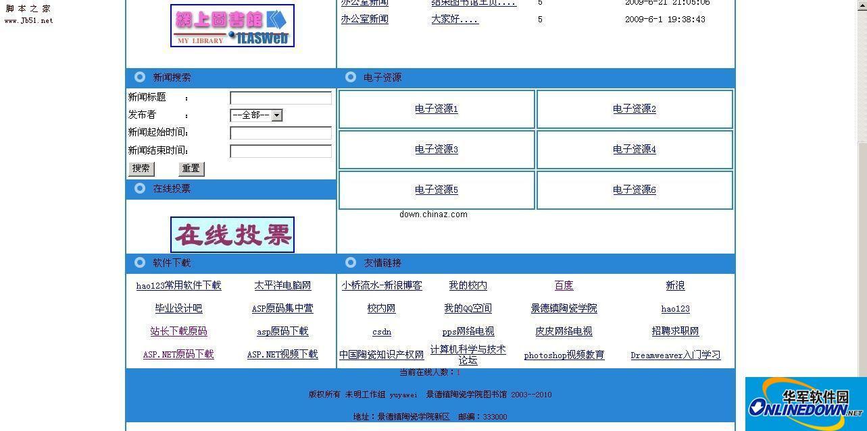 asp.net  景德镇陶瓷学院图书管理系统 PC版