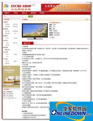 XYCMS asp企业商城系统 PC版