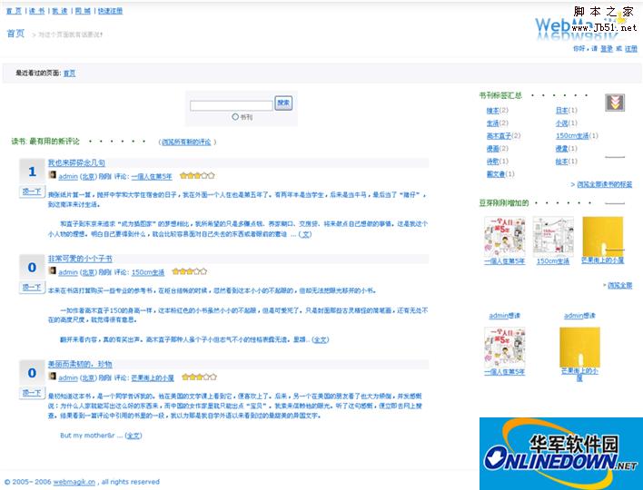 豆瓣网 PHP5版整站源码