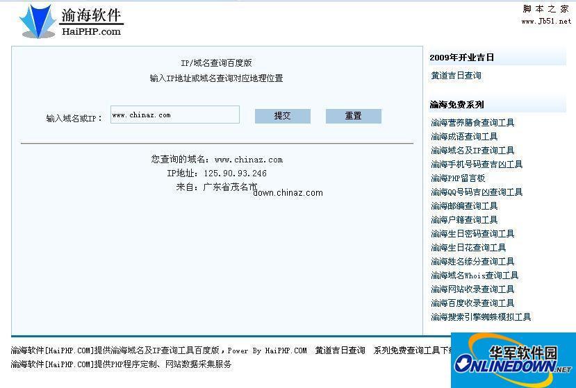 渝海域名及IP查询工具php百度版版
