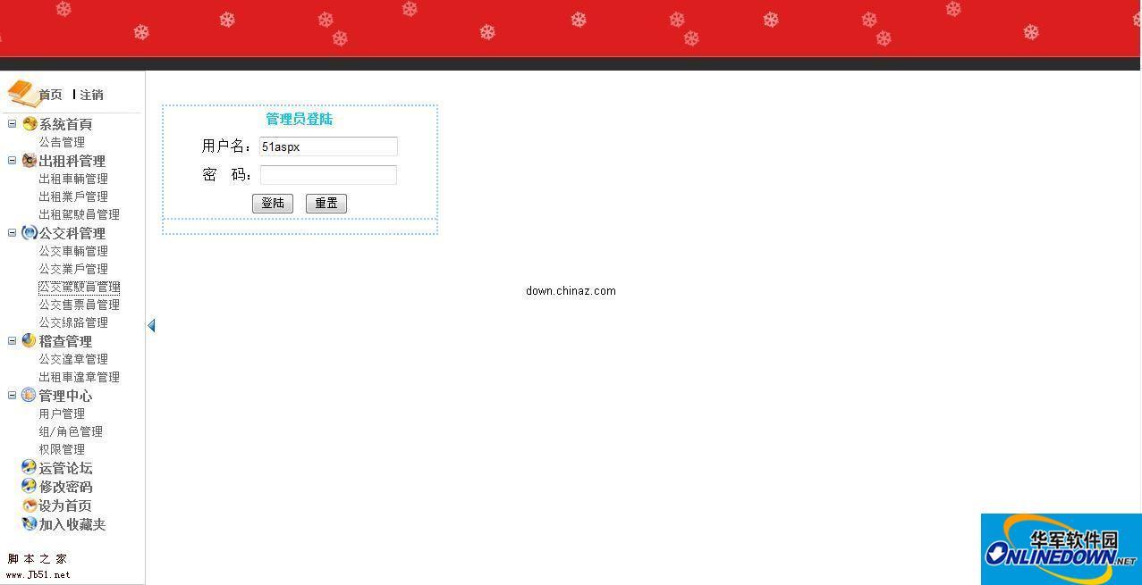 asp.net 城市客运管理系统(繁体) PC版