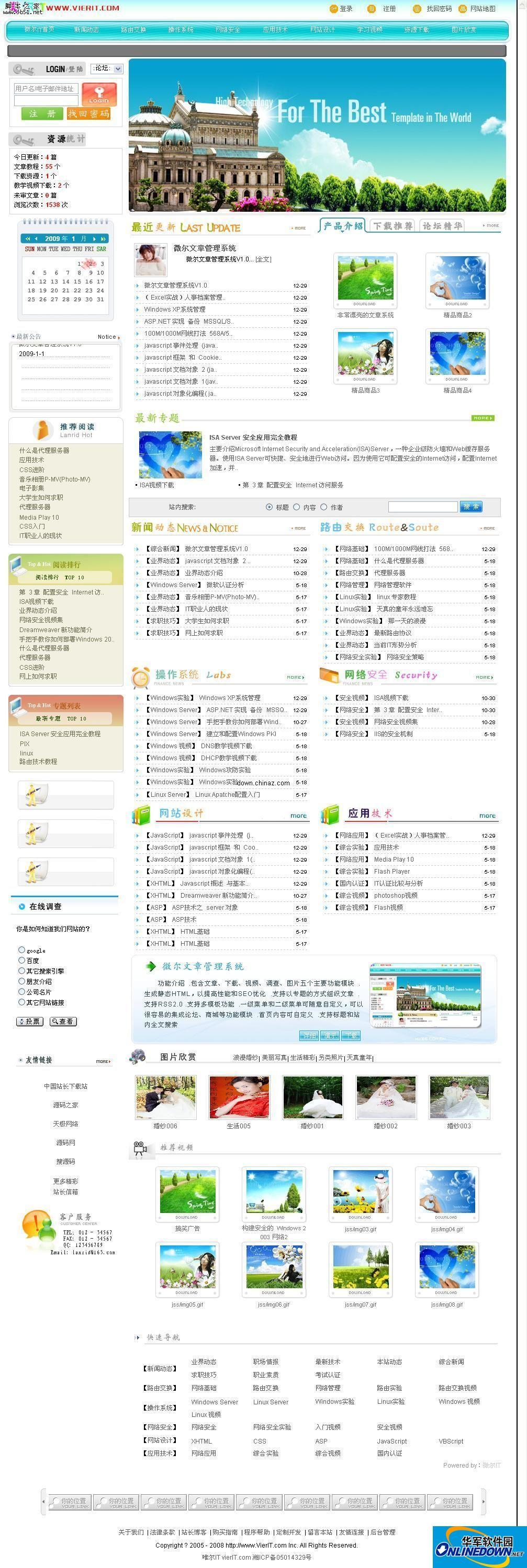 微尔ASP文章管理系统 PC版