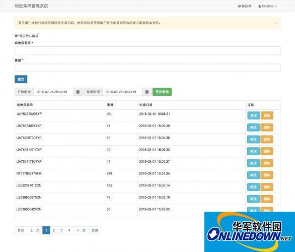 物流条码管理系统 PC版