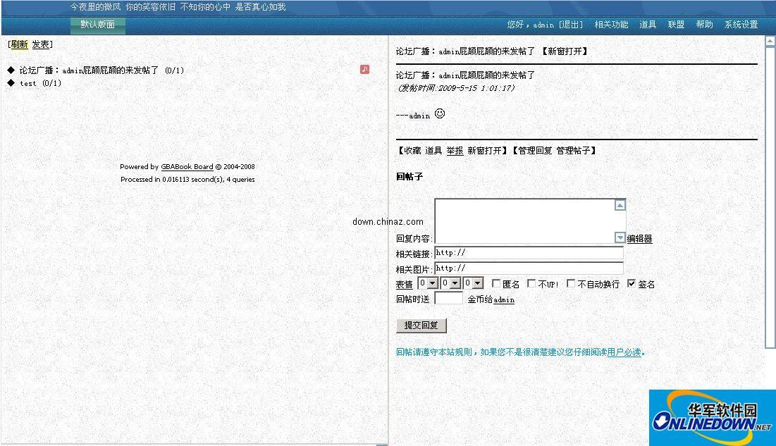 简洁快速趣味的开源asp论坛 GBABOOK BBS