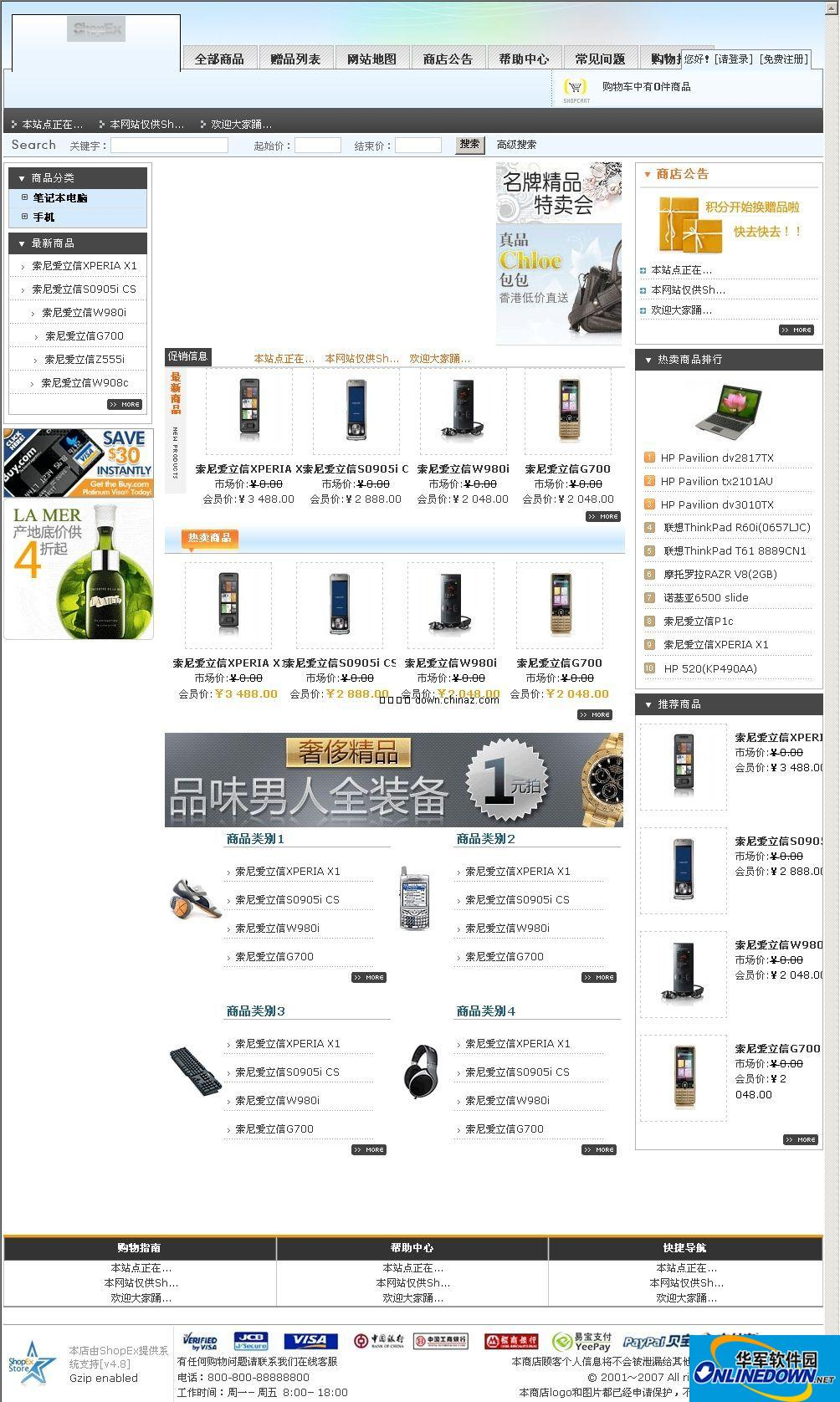 ShopEx php网上商店系统