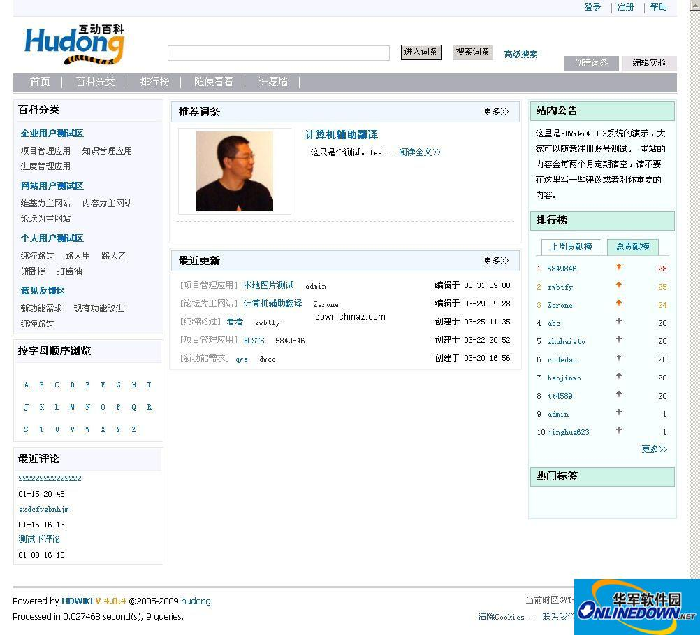 HDWiki php百科知识网站