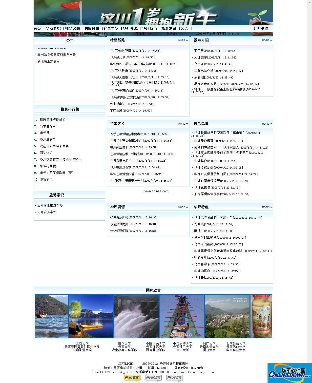 华坪民族旅游网站asp.net源码 PC版