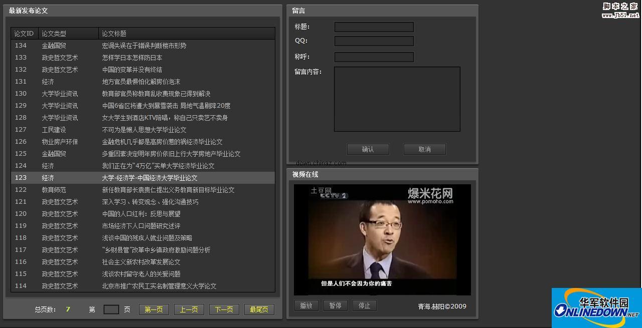 赫阳 asp.net 新闻发布系统(asp.net与flex通信) PC版