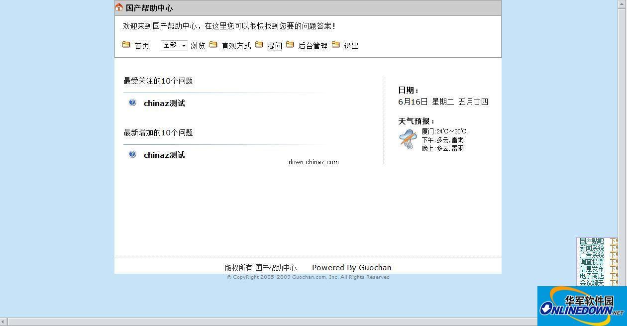 asp 国产问答系统 PC版