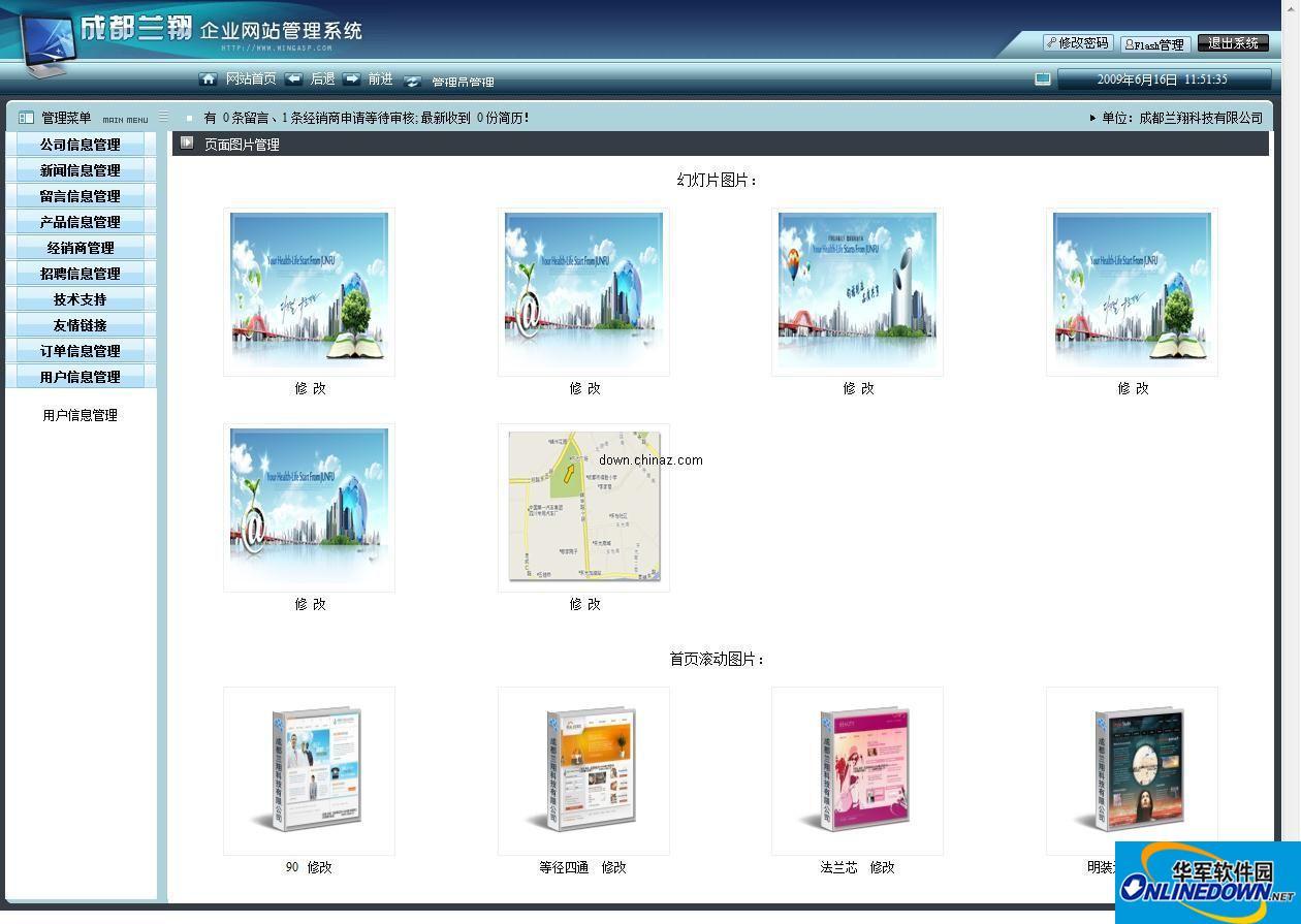 asp.net 成都兰翔科技企业网站管理平台 PC版