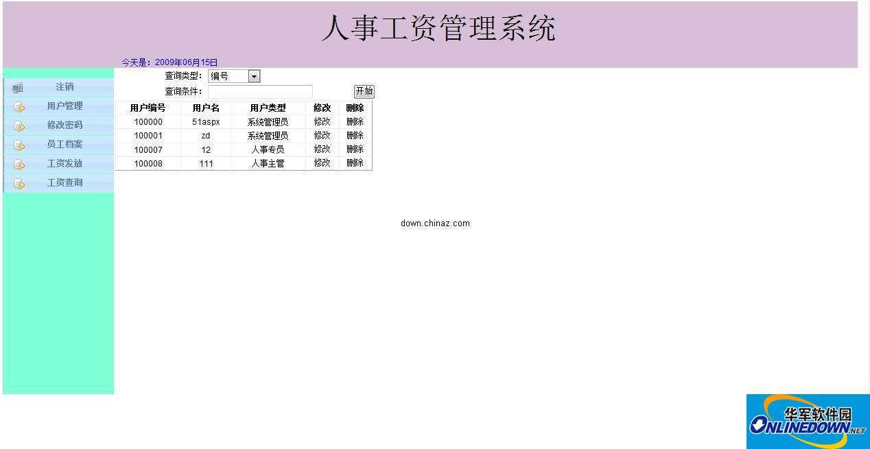 简易的asp.net人事工资管理系统 PC版